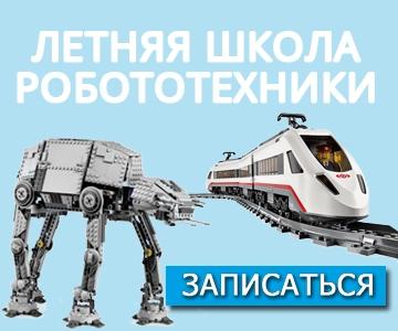 "Летняя Школа Робототехники ""Транспорт"""