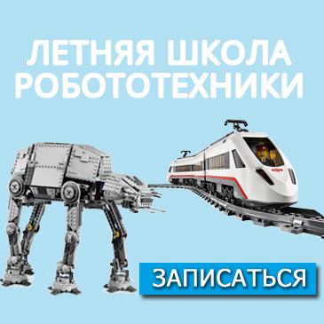 Открыта запись на Летнюю школу робототехники «Транспорт»