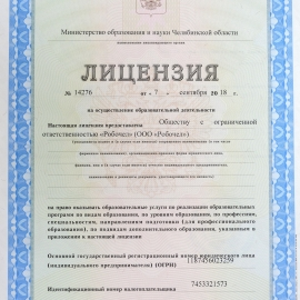 Лига Роботов Челябинск получила образовательную лицензию