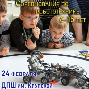 24 февраля — городские соревнования по робототехнике