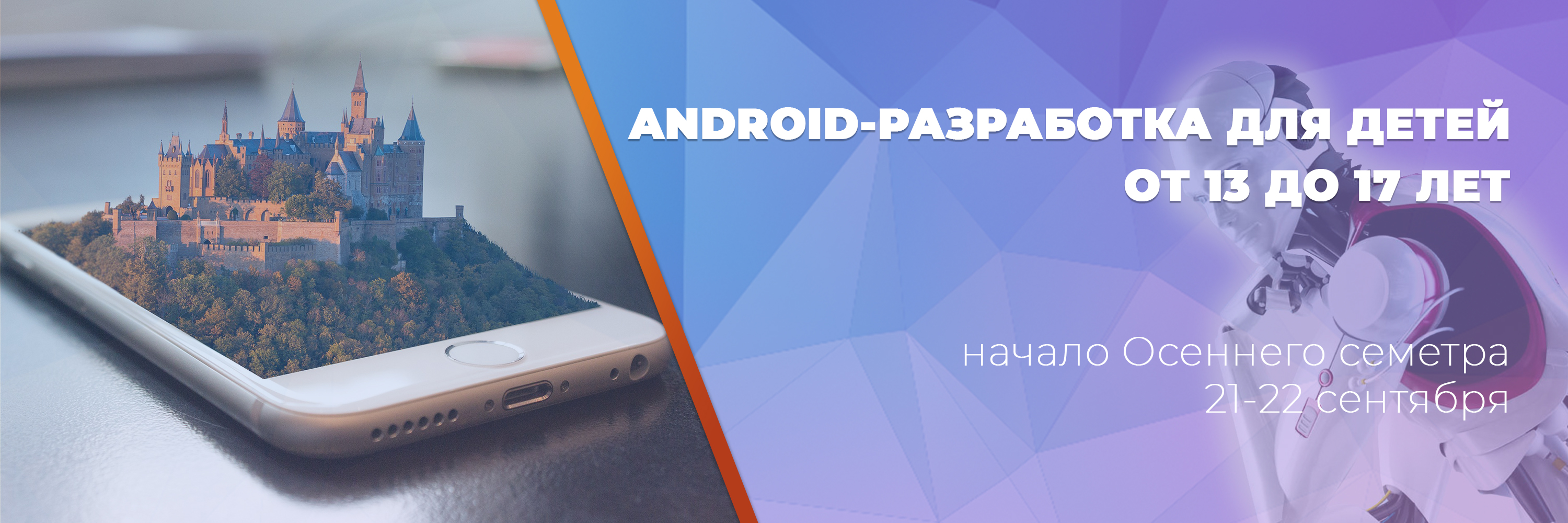 Android-разработка